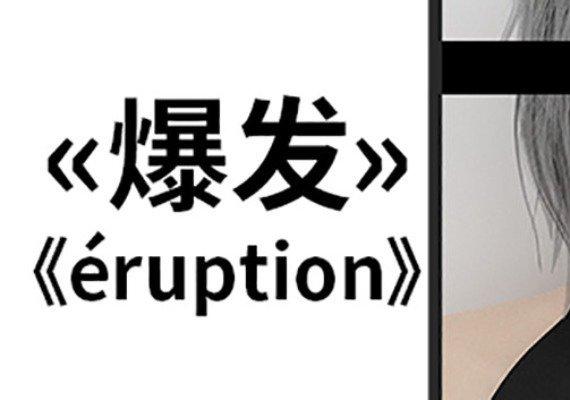 Eruption 爆发
