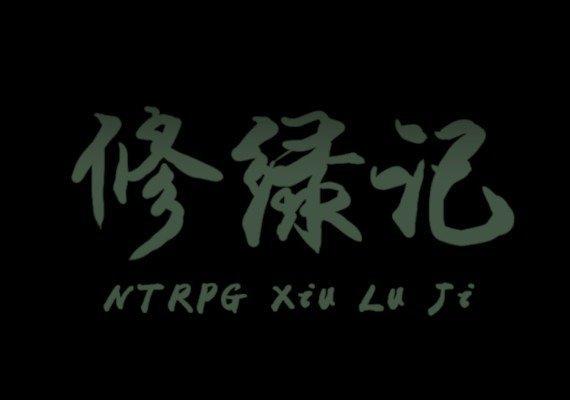[NTRPG] Xiu Lu Ji