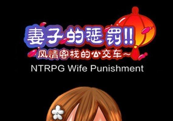 [NTRPG] Wife Punishment